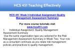 hcs 451 teaching effectively 12