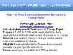 mgt 426 homework teaching effectively 15