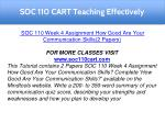 soc 110 cart teaching effectively 12