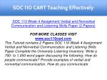 soc 110 cart teaching effectively 13