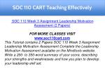 soc 110 cart teaching effectively 9