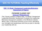 soc 110 tutorial teaching effectively 10
