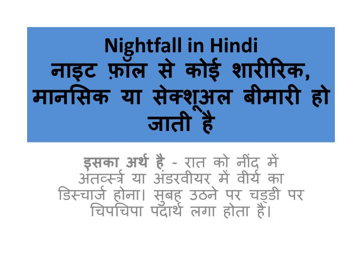 nightfall in hindi n.