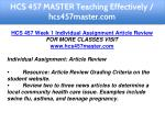 hcs 457 master teaching effectively hcs457master 4
