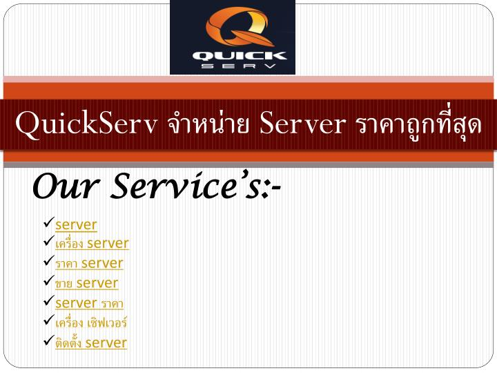 quickserv server n.