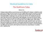 medical guideline in india 1