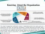 knowing about the organization