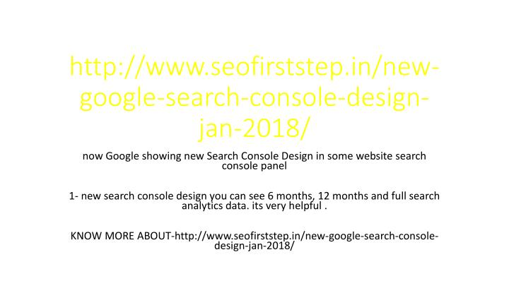 http www seofirststep in new google search console design jan 2018 n.