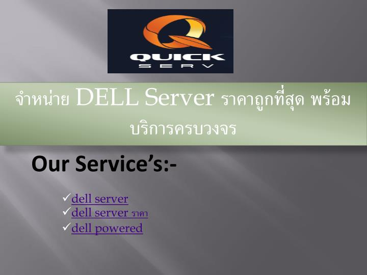 dell server n.