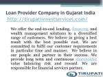 loan provider company in gujarat india http tirupatiinvestservices com 4