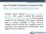 loan provider company in gujarat india http tirupatiinvestservices com