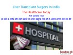 liver transplant surgery in india 3