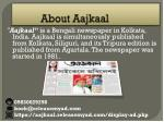 about aajkaal