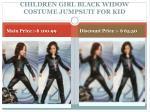 children girl black widow costume jumpsuit for kid