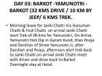 day 03 barkot yamunotri barkot 32 kms drive 10 km by jeep 6 kms trek