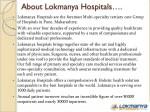 about lokmanya hospitals