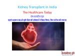 kidney transplant in india 3