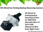 hd wired car parking backup reversing camera