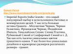http www imperialexportsindia com granite php 1