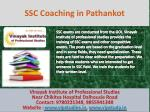 ssc coaching in pathankot 1