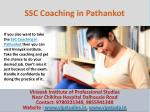 ssc coaching in pathankot 3