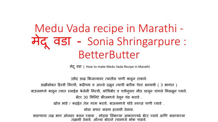medu vada recipe in marathi sonia shringarpure betterbutter n.