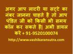 91 9520100074 http www vashikaransutra com