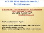 hcs 535 rank predictable world hcs535rank com 3