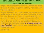 low cost air ambulance services from guwahati