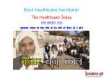 best healthcare facilitator 3