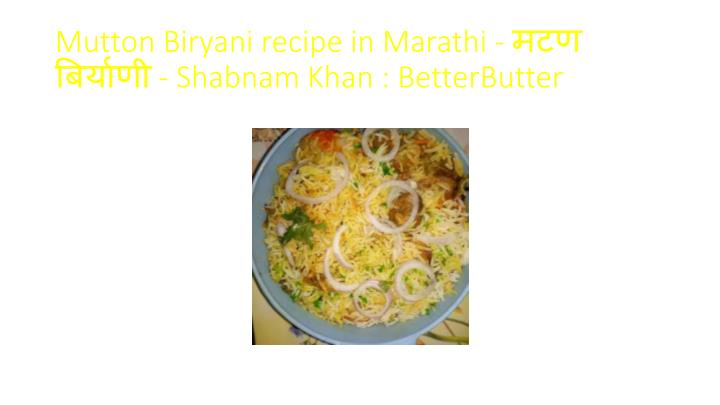 Cake Recipes For Marathi Language: Mutton Biryani Recipe In Marathi Language
