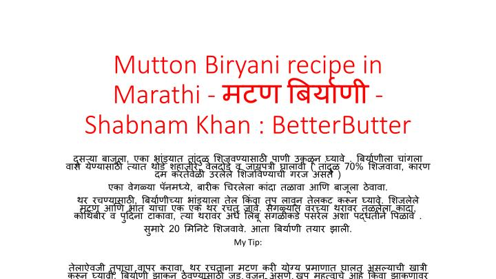 mutton biryani recipe in marathi shabnam khan betterbutter n.