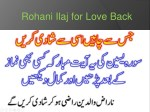 rohani ilaj for love back