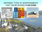different types of advertisements that can be booked in nai dunia