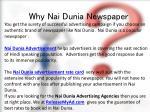 why nai dunia newspaper