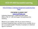 hcs 475 aid successful learning 3
