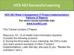 hcs 483 successful learning 12