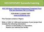 hcs 529 study successful learning 5