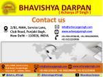 bhavishya darpan 8