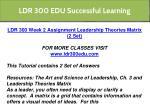 ldr 300 edu successful learning 6