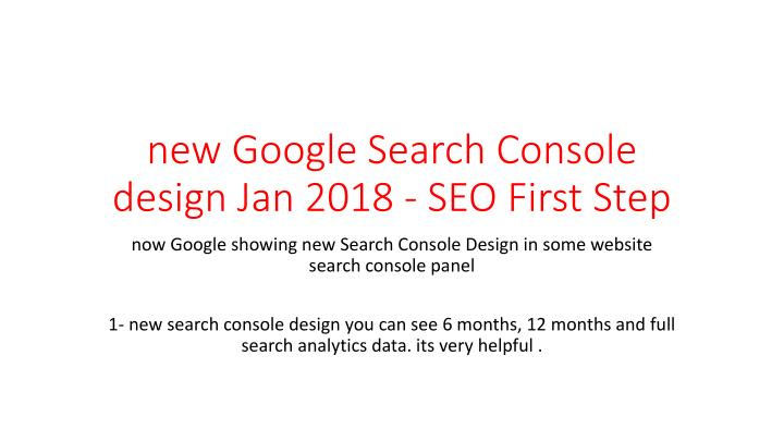 new google search console design jan 2018 seo first step n.