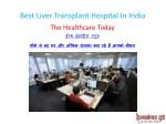 best liver transplant hospital in india 2