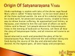 origin of satyanarayana vrata