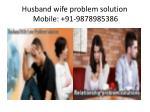 husband wife problem solution mobile 91 9878985386