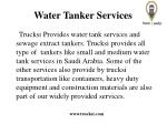 water tanker services
