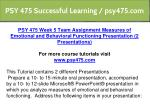 psy 475 successful learning psy475 com 17