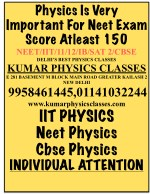 neet mcq s from kumar physics classes 1