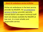 about air ambulance service in silchar