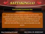 how to settled commission rate 1