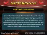 how to settled commission rate